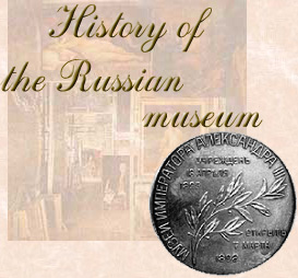 History of the Museum